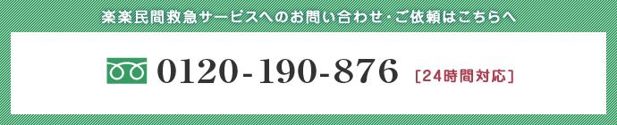 フリーダイヤル0120-190-876 24時間対応