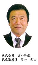 株式会社 あい葬祭 代表取締役 石井 弘之