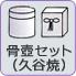 骨壷セット(久谷焼)