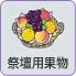 祭壇用果物