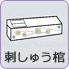 刺しゅう棺
