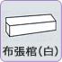 布張棺(白)